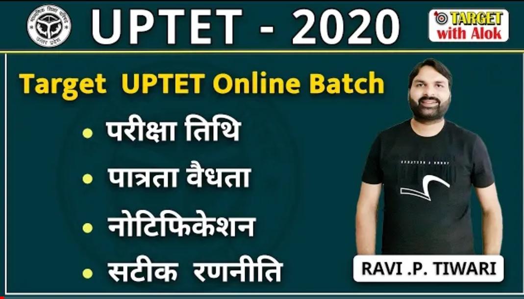 UP TET 2020