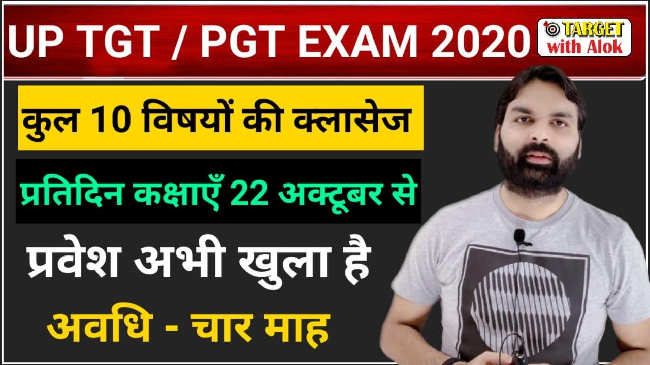 UP TGT/PGT 2020